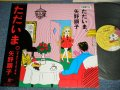 "矢野顕子 AKIKO YANO - ただいま (Ex+++/MINT-)  / 1981 JAPAN ORIGINAL ""PROMO"" Used LP With OBI"
