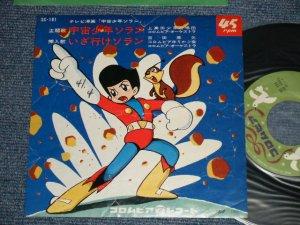"""画像1: TVアニメ - A)上高田少年合唱団 - 宇宙少年ソラン B) 吉田亜矢 - いざ行けソラン (VG+++/Ex++ WOFC)  /1965 JAPAN ORIGINAL  Used 7"""" 45rpm Single"""