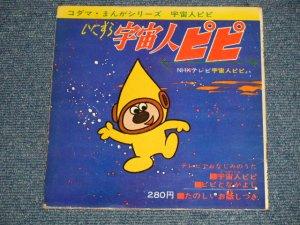 """画像1: TV映画  アニメ - いたすら宇宙人ピピ  (Ex/Ex+)  /1965 JAPAN ORIGINAL """"FLEXI-DISC  / SONO SHEET""""  2 x 7"""""""