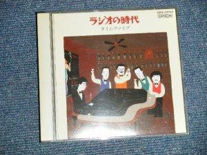画像1: タイム・ファイブ TIME FIVE - ラジオの時代 ( MINT-/MINT)  / 1993 JAPAN ORIGINAL Used 2-CD