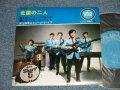 """井上宗孝とシャープ・ファイブ ファイヴ MUNETAKA INOUE & the SHARP FIVE 5  - 北国の二人 (Ex+, Ex-/Ex+++) /1968 Japan Original  Used 7"""" 33 rpm EP"""