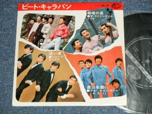 "画像1: V.A. Various - ビート・キャラバン BEAT CARAVAN - シャープ・ホークス THE SHARP HAWKS  - 遠い渚 + 3 (MINT-/Ex++ Looks:Ex++)  / 1967 Japan Original  Used 7"" 33 rpm EP"
