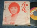 "高田みづえ MIZUE TAKADA  -  A) 青春II  B) あなたへ  (Ex-/Ex++ Looks:Ex SWOFC, STOFC, Clouded) /  1979 JAPAN ORIGINAL ""PROMO ONLY"" Used 7"" Single"