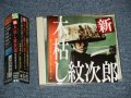 ost やしきたかじん  - 新・木枯し紋次郎  「焼けた道」(MINT-/MINT) / 2003 JAPAN ORIGINAL  Used CD  with OBI