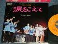 """シング・アウト SING OUT-  A) 涙をこえて  B) 朝日の中でさようなら (Ex/Ex+++) /  1969 JAPAN ORIGINAL Used 7"""" Single"""
