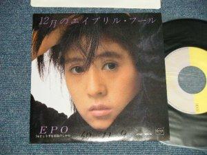 """画像1: エポ EPO - A) 12月のエイプリル・フール  B) じょうずな不良のしかた (Ex++/MINT-, Ex+  WOFC) / 1986 JAPAN ORIGINAL """"PROMO"""" Used 7"""" Single"""