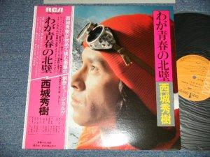 画像1: 西城秀樹  HIDEKI SAIJYO  - わが青春の北壁 (Ex+++/MINT) / 1977 JAPAN ORIGINAL Used LP  with OBI