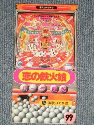 """画像1: パーラ美妃 - 1)恋の鉄火娘  2) 演歌はぐれ鳥 (さくらももこ 作詞 / 細野晴臣 作曲) (歌詞カードメロ譜 譜面付き)(Ex+++/MINT Looks:Ex+++ STOFC) / 1993 JAPAN ORIGINAL 3"""" 8cm Used CD Single"""