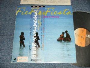 画像1: 松岡直也 NAOYA MATSUOKA - フィエスタ・フィエスタ FIESTA FIESTA (Ex++/MINT- STOFC, STOL) /1979 JAPAN ORIGINAL Used LP With OBI