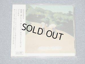 """画像1: ost ゴンチチ GONTITI - 歩いても歩いても (SEALED) / 2008 JAPAN ORIGINAL  """"BRAND NEW SEALED"""" CD"""