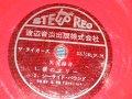 """タイガース THE TIGERS - 実況録音 1.僕のマリー  2.シー・サイド・バウンド (- /Ex++ LIGHT BEND) / 1960's  JAPAN ORIGINAL """"Promo Only"""" """"Flexi-Disc ソノシート"""" Used 7"""" Single"""