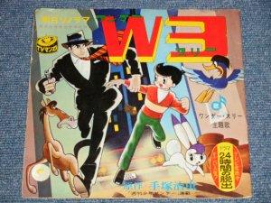 """画像1: TVアニメ 手塚治虫 - W3「ワンダー3」24時間の脱出 (Ex++/Ex++)  /1965 JAPAN ORIGINAL  """"Flexi-Disc ソノシート"""" Used 7"""" 33rpm Single"""