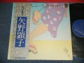 矢野顕子 AKIKO YANO - 長月 神無月 (Ex++/MINT-)  / 1976 JAPAN ORIGINAL Used LP With OBI