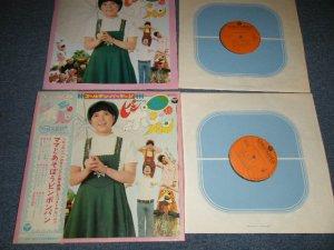 画像1: v.a. Omnibus 石毛恭子 他 - ママとあそぼうピンポンパン ゴールデン・パッケージ (Ex+/Ex+ Looks:Ex-) / 1974 JAPAN ORIGINAL  used 2-LP's with OBI and BOX SET