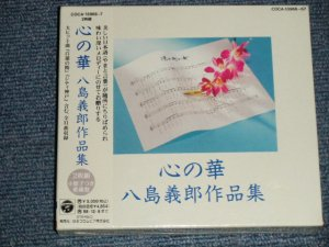 "画像1: v.a. Various - 心の華 八島義郎 作品集 (SEALED) / 1996 JAPAN ORIGINAL  ""BRAND NEW SEALED"" 2-CD"