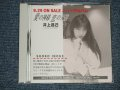 "井上昌己 SHOKO INOUE - 愛の神様 恋の天使 9.29 ON SALE NEW ALBUM  (MINT-/MINT) / 1993 JAPAN ORIGINAL  ""PROMO ONLY"" Used CD"