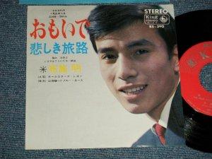 """画像1: 布施 明 AKIRA FUSE - A) おもいで  B) 悲しき旅路 (Ex++/Ex+++ Looks:MINT- ) / 1966 JAPAN ORIGINAL Used  7"""" Single"""