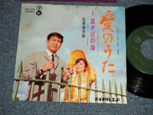 """画像1: 石原裕次郎 YUJIRO ISHIHARA - A) 愛のうた """"映画「青春大統領」テーマ  B) 星かげの海 Ex++/Ex+++) / 1966 JAPAN ORIGINAL Used 7"""" Single"""