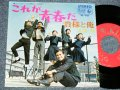 "TV Sound Track 布施 明 AKIRA FUSE - これが青春だ (Ex++/Ex+++ ) / 1966 JAPAN ""1970's 500 Yen Mark"" Version Used  7"" Single"