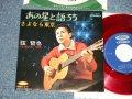 """弦 哲也 TETSUYA GEN  - A) あの星と語ろう  B) さよなら東京 (Ex+++/MINT-) / 1960's  JAPAN ORIGINAL """"RED WAX Vinyl"""" Used 7"""" Single シングル"""