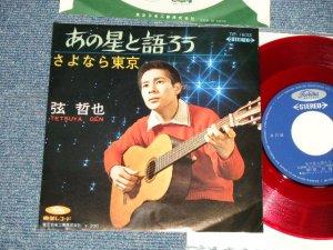 """画像1: 弦 哲也 TETSUYA GEN  - A) あの星と語ろう  B) さよなら東京 (Ex+++/MINT-) / 1960's  JAPAN ORIGINAL """"RED WAX Vinyl"""" Used 7"""" Single シングル"""