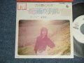 "古谷野とも子 TOMOKO KOYANO - A) 一通の手紙  B) 東京暮らし (Ex+/Ex+++  STOFC, WOFC, STMPOBC,) / 1975 JAPAN ORIGINAL ""WHITE LABEL PROMO"" Used 7"" 45 rpm Single"
