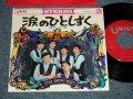 """スウィング・ウエスト The SWING WEST  - A) 涙のひとしずく B) 渚の乙女 (MINT/MINT-) / 1968 JAPAN ORIGINAL Used  7"""" 45 rpm Single シングル"""