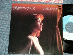 """画像1: 小室みつ子 MITSUKO KOMURO  - A) CLIMAX / TOKUMA  CMA-2021  横顔ロンリネス B) そしてふたりは (MINT-/MINT-) / 1981 JAPAN ORIGINAL """"PROMO"""" Used 7"""" 45 rpm Single"""