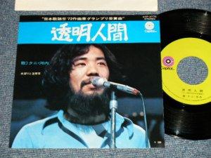 """画像1: クニ・河内 (ザ・ハプニングス・4  KUNI KAWACHI & THE HAPPENINGS FOUR) ‐ 透明人間 TOUMEI NINGEN (MINT/MINT-) / 1972 JAPAN ORIGINAL Used 7"""" Single"""