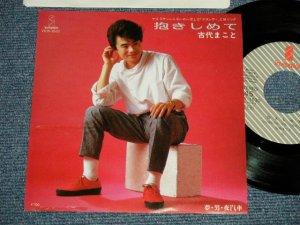 """画像1: 古代まこと MAKOTO KODAI - A) 抱きしめて  B) 夢・男・夜汽車 (Ex++/MINT- SWOBC) / 1984 JAPAN ORIGINAL """"PROMO"""" Used 7"""" 45 rpm Single"""