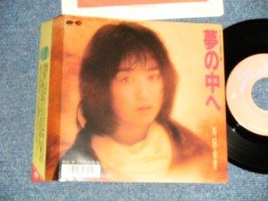 """画像1: 斉藤由貴 YUKI SAITO - A) 夢の中へ B) あなたの存在  (MINT-/MINT-)  / 1989 JAPAN ORIGINAL Used 7""""Single"""