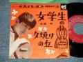 """安達明  AKIRA ADACHI - A) 女学生 B) 夕焼けの丘 (Ex++/MINT-) / 1964 JAPAN ORIGINAL Used  7"""" 45 rpm Single シングル"""
