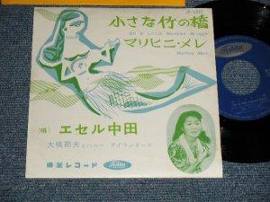 """画像1: エセル中田 エセル・中田 大橋節夫とハニーアイランダース ESERU  - A) 小さな竹の橋  ON A LITTLE BAMBOO BRIDGE  B) マリヒニ・メレ MALIHINI MELE  (MINT-/MINT-)   JAPAN ORIGINAL Used  7"""" 45 rpm Single シングル"""