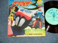 "TV映画 アクマイザー3 - 勝利だ!アクマイザー3 (Ex++/Ex+++ Looks::MINT-)  / 1975 JAPAN ORIGINAL ""Flexi-Disc ソノシート""  Used 7"""