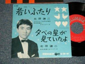 """画像1: 北原謙二 KENJI KITAHARA - A) 若いふたり B) 夕べの星が見ていたよ (Ex++/Ex+++) / 1962 JAPAN ORIGINAL Used  7"""" 45 rpm Single シングル"""