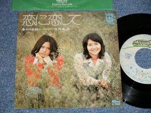 """画像1: コスモス COSMOS - A) 恋に恋して  B) 冬の日記 (Ex++/MINT-) / 1973 JAPAN ORIGINAL Used 7"""" 45 rpm Single"""