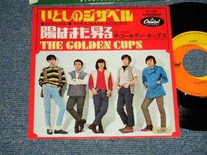 """画像1: ザ・ゴールデン・カップス THE GOLDEN CUPS - いとしのジザベル JIZABEL (Ex+++/MINT-) / 1967 JAPAN ORIGINAL Used 7"""" Single"""