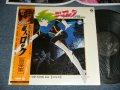 アニメ ANIME 淡海悟郎 - 超人ロック 音楽集  (MINT-/MINT) / 1984 JAPAN ORIGINAL Used LP with OBI