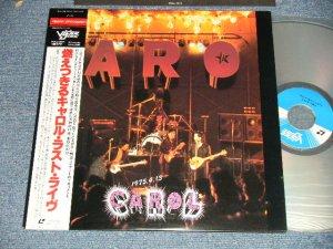 画像1: キャロル CAROL - 燃えつきるキャロル・ラスト・ライヴ 1975.4.13 CAROL (MINT-/MINT) / 1990 JAPAN ORIGINAL Used LaserDisc with OBI