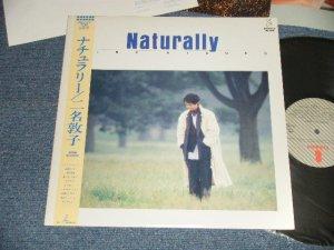 """画像1: 二名 敦子 NINA ATSUKO - NATURALLY (Ex++/MINT-) / 1985 JAPAN ORIGINAL """"PROMO""""  Used LP with OBI"""