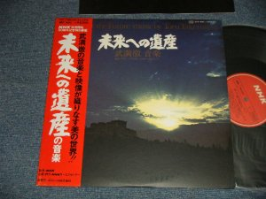 画像1: 武満徹  TORU TAKEMITSU - LEGACY FOR THE FUTURE MUSIC BY TORU TAKEMITSU 未来への遺産 : Booklet  (Ex++/MINT-) / 1977 JAPAN ORIGINAL Used LP with OBI