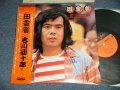 吉川団十郎 DANJURO KIKKAWA - 田舎者(Ex+++/MINT-)/ 1976 JAPAN ORIGINAL Used  LP with OBI