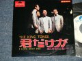 "キング・トーンズ  THE KING TONES - A) 君だけが I LOVE ONLY YOU  B)君はどこから来たの  WHERE HAVE YOU COME FROM? (Ex-/Ex+) / 1970 JAPAN ORIGINAL ""WHITE LABEL PROMO"" Used 7"" Single -"