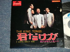 "画像1: キング・トーンズ  THE KING TONES - A) 君だけが I LOVE ONLY YOU  B)君はどこから来たの  WHERE HAVE YOU COME FROM? (Ex-/Ex+) / 1970 JAPAN ORIGINAL ""WHITE LABEL PROMO"" Used 7"" Single -"