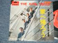 "キング・トーンズ  THE KING TONES - A) 家へ帰ろう I'M GOING HOME  B)さよなら友達 GOOD-BYE MY FRIENDS (Ex++/Ex+++) / 1969 JAPAN ORIGINAL Used 7"" Single -"