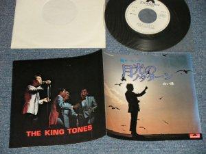 """画像1: キング・トーンズ  THE KING TONES - A) 月光のノクターン  B) 白い道 (Ex++/MINT- STPOIC) / 1971 JAPAN ORIGINAL """"WHITE LABEL PROMO"""" Used 7"""" Single -"""