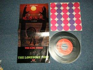 """画像1: キング・トーンズ  THE KING TONES - A) 暗い港のブルース THE LONESOME PORT B)いつか陽が昇る  (Ex/Ex+++ SPLIT) / 1971 JAPAN ORIGINAL Used 7"""" Single"""