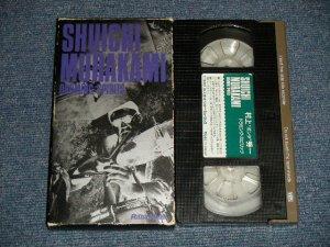 """画像1: 村上 """"ポンタ"""" 秀一 SHUICHI """"PONTA"""" MURAKAMI  - DRUMMING SPIRITS (教則ビデオ) (Ex++/MINT) / 1990 JAPAN ORIGINAL Used VIDEO"""