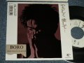 "BORO  - A) やさしく愛して… B) 悲しまないで (Ex++/MINT-  WOFC) /1988 JAPAN ORIGINAL ""WHITE LABEL PROMO"" Used 7"" シングル Single"