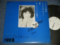 "久保田 蘭 RAN KUBOTA - くやしいけれど愛してる (FUNKY LADY SINGER!) (Ex+++/MINT- WOFC)/ 1983 JAPAN ORIGINAL ""PROMO ONLY"" Used12"" Single"